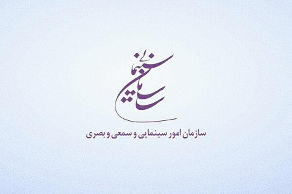 نظامنامه تهیهکنندگی سینمای ایران و فهرست اعضا منتشر شد