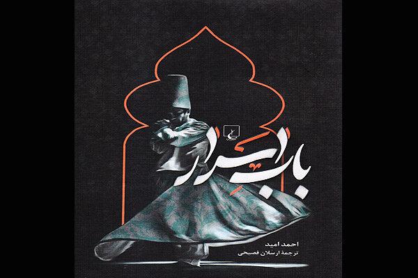 «باب اسرار» منتشر شد/ ترجمه رمان ترکیهای دیگری درباره مولانا
