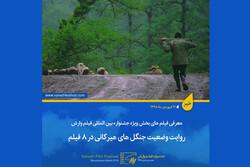 معرفی آثار منتخب بخش ویژه «هیرکانی» در نهمین جشنواره «وارش»