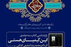 نشست بازشناسی کتاب «این کیمیای هستی» در شیراز برگزار می شود