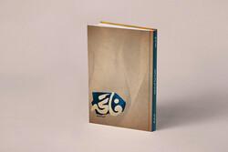 «فاتحه»خوانیهای یک شاعر در قالب مجموعهغزل منتشر شد
