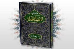 تفسیر و شرح صحیفه سجادیه به زبان عربی منتشر شد
