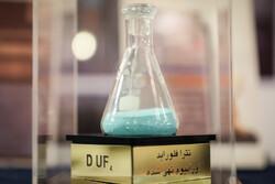 معرض الانجازات النووية في ايران / صور