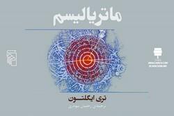 ماتریالیسم ایرانی به چاپ دوم رسید