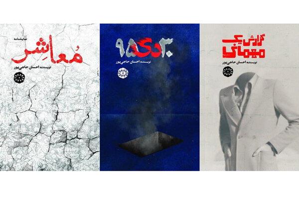انتشار سه نمایشنامه از یک نویسنده به صورت همزمان