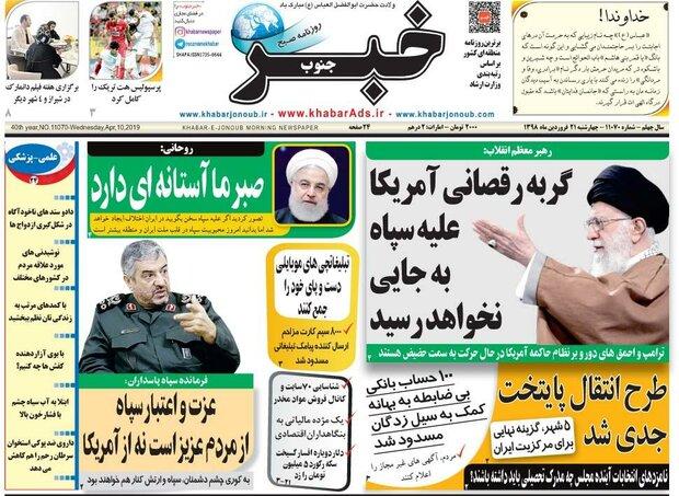 صفحه اول روزنامه های فارس ۲۱ فروردین ۹۸