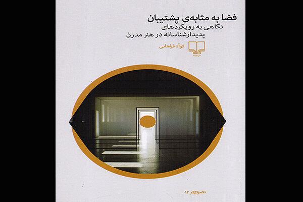 چاپ کتابی درباره اتوپیای کانستراکتیویسم و فهم هنر با نور و فضا