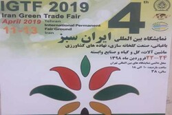 4th Iran Green Trade Fair kicks off in Tehran