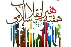 انتشار پوسترهای بزرگداشت هفته هنر انقلاب اسلامی در شهرستانها