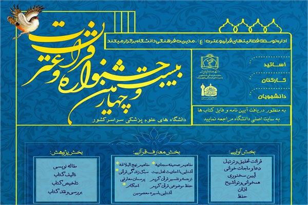بخش آوایی جشنواره قرآن و عترت علوم پزشکی برگزار می شود