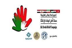 Arap halkından İran'daki selzedeler için destek kampanyası