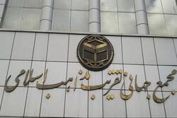 بیانیه مجمع جهانی تقریب درپی اقدام خصمانه آمریکا علیه سپاه