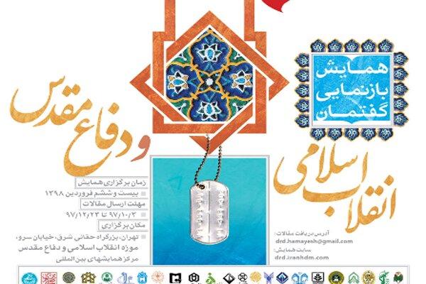 همایش ملی بازنمایی گفتمان انقلاب اسلامی و دفاع مقدس برگزار میشود