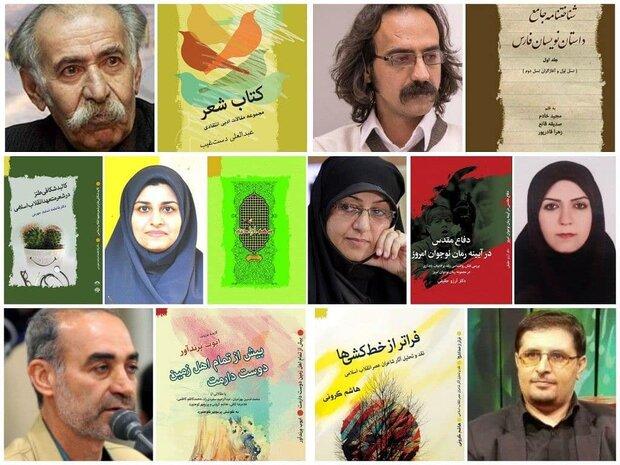 آثار شاعران و نویسندگان فارس رونمایی میشود