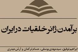 کتاب «برآمدن ژانر خلقیات در ایران» بهزودی منتشر میشود