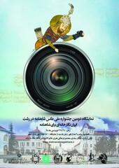 2nd Shahnameh National Photo Festival