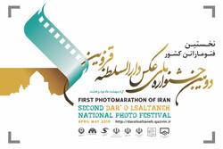 دومین دوره جشنواره ملی عکس دارالسلطنه قزوین برگزار می شود