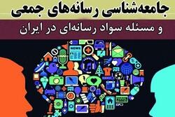جامعه شناسی رسانههای جمعی و مسئله سوادرسانهای در ایران منتشر شد