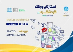 University of Tehran to host 6th Startup Weekend on tourism