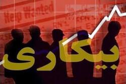 افزایش نرخ بیکاری استان تهران در سال ۹۷