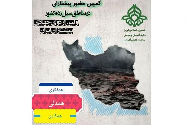 فراخوان اردوی جهادی سازمان دانشآموزی برای مناطق سیلزده منتشر شد