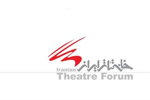 امنیت را به تئاتر شهر پایتخت بازگردانید