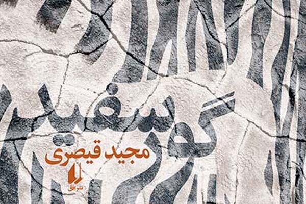 معجزهای بر قامت بیجان ادبیات داستانی ایران