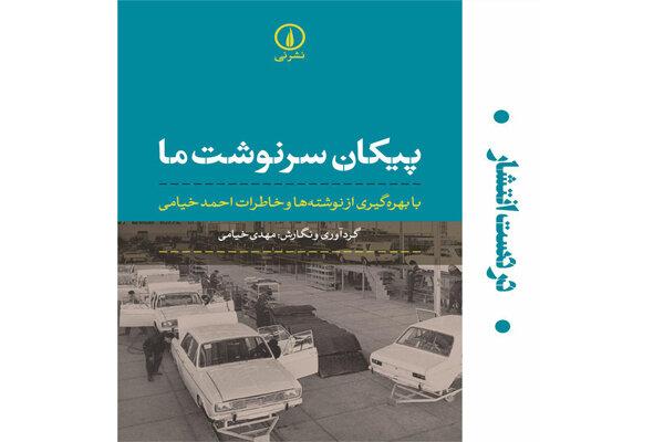 روایت تاثیر «پیکان» بر سرنوشت ایرانیها در خاطرات احمد خیامی