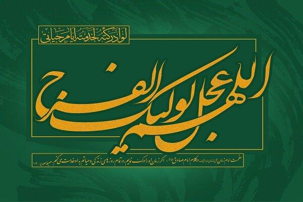 نباید خود را مشغول پرسشهای فرعی در مورد حضرت حجت(عج) بکنیم