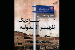 مجموعهداستان «نزدیک ظهیرالدوله» چاپ شد