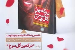 رونمایی از تقریظ رهبر انقلاب بر کتاب «بر کمین گل سرخ»