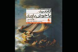 «کاندید» بهعنوان دومین کتاب «افق کلاسیک» منتشر شد