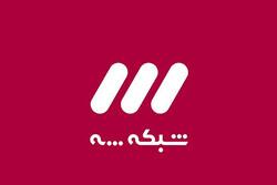 «میز ادبیات فارسی» در برنامه صبحگاهی شبکه سه راه اندازی شد