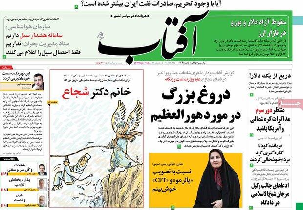 صفحه اول روزنامههای ۲۵ فروردین ۹۸