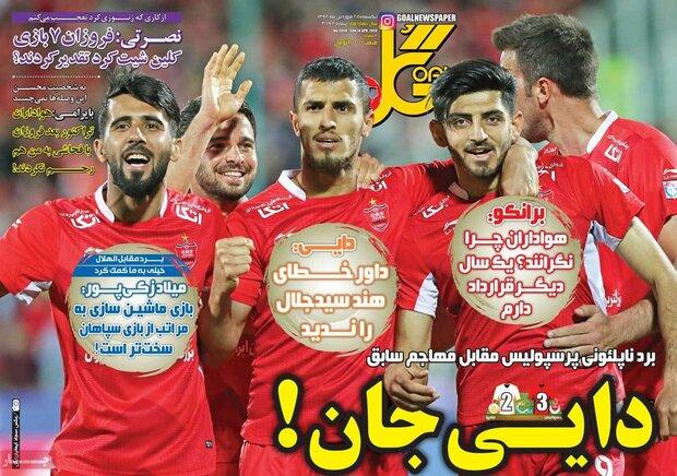 صفحه اول روزنامههای ورزشی ۲۵ فروردین ۹۸