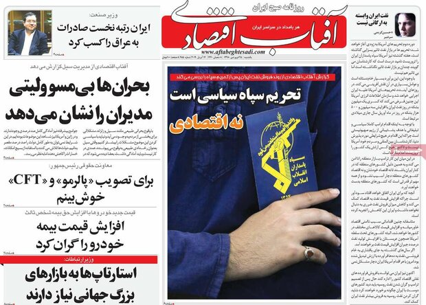 صفحه اول روزنامههای اقتصادی ۲۵ فروردین ۹۸