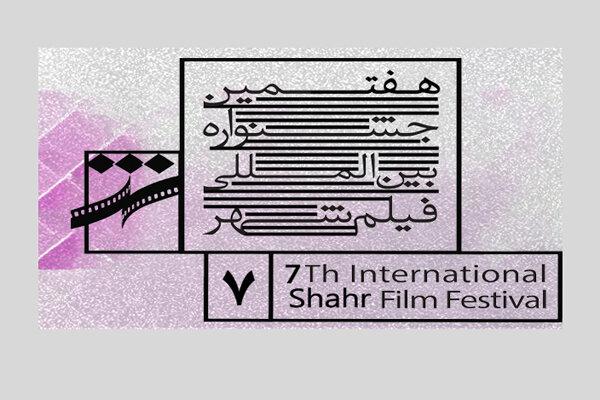 تمدید مهلت ارسال آثار به هفتمین جشنواره فیلم «شهر»