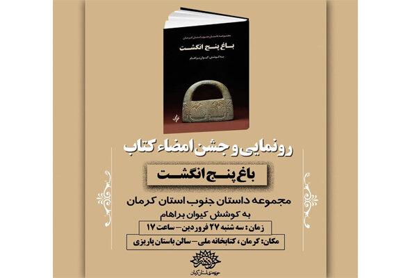 «باغ پنج انگشت» ۲۷ فروردین در کتابخانه ملی کرمان رونمایی میشود