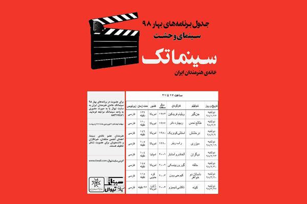 آغاز ژانر وحشت در سینماتک خانه هنرمندان ایران با «جنگیر»