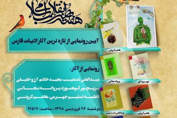 رونمایی ازآثار نویسندگان فارس دراختتامیه هفته هنر انقلاب اسلامی