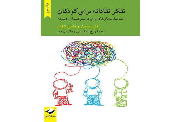چاپ دوم «تفکر نقادانه برای کودکان» / آشنایی کودکان با تأمل فلسفی