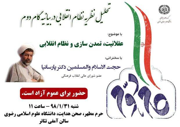 نشست عقلانیت، تمدن سازی و نظام انقلابی در مشهد برگزار می شود