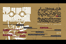 آغاز هفته فیلم تئاترهای برگزیده جشنواره تئاتر دانشگاهی