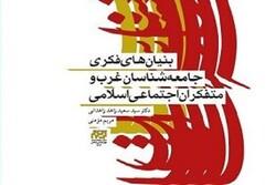 بنیانهای فکری جامعهشناسان غرب و متفکران اجتماعی اسلامی منتشر شد