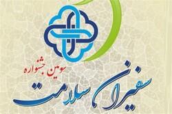 سومین جشنواره ملی سفیران سلامت در خراسان شمالی برگزار میشود