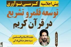 پیشاجلاسیه کرسی نوآوری توسعه قلمرو تشریع در قرآن برگزار می شود