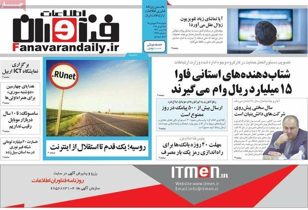 صفحه اول روزنامههای اقتصادی ۲۶ فروردین ۹۸