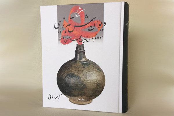 «شرح دیوان شمس» به چاپ چهارم رسید