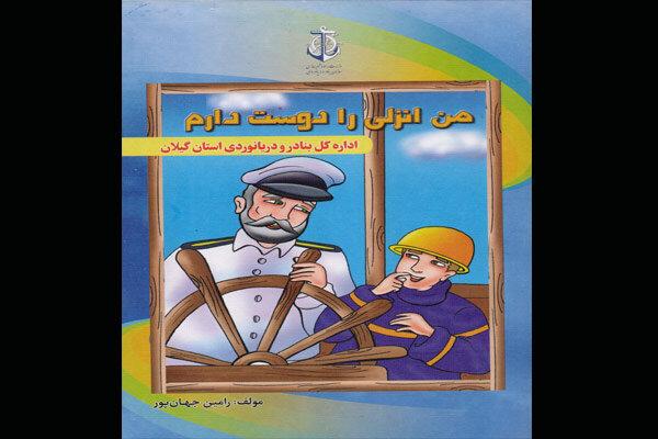 معرفی بندر انزلی به نوجوانان در قالب کتابی داستانی