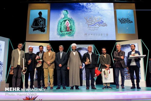 مراسم اختتامیه پنجمین جشن هفته هنر انقلاب